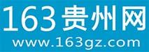 贵州163