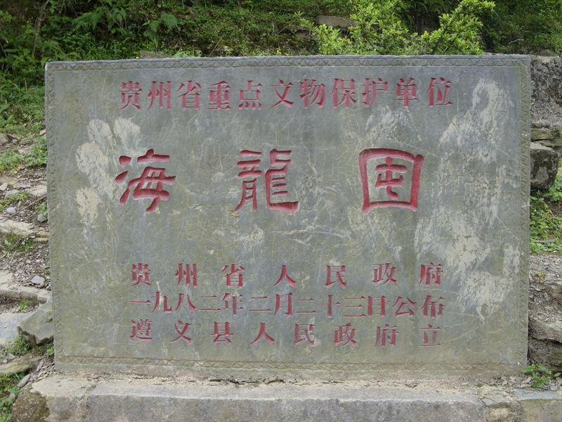 贵州    遵义县     海龙囤军事古堡景区 - 海阔山遥 - .