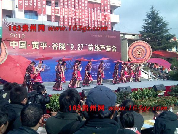 六盘水美女图片_2012谷陇927芦笙会开幕式当天歌舞图片欣赏