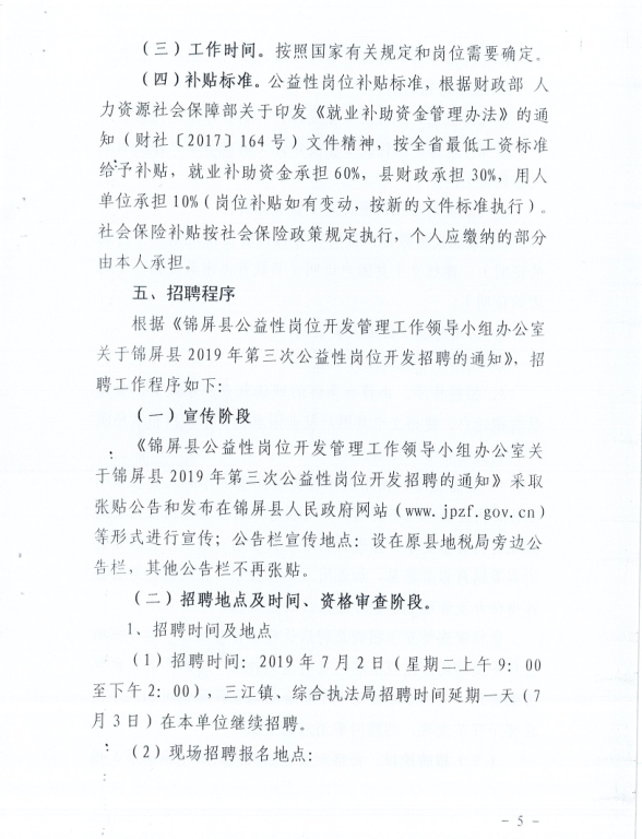 2019年锦屏县第三次公益性岗位开发招聘的通知