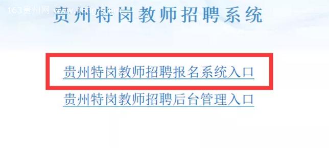 2020年贵州特岗教师招聘报名系统入口