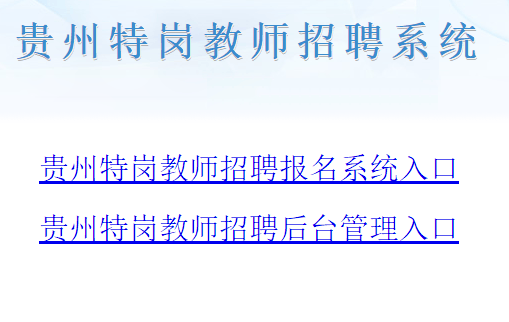 2019年【特崗報名入口】貴州省特崗教師招聘報名系統入口(第一階段6月21-23日報名)
