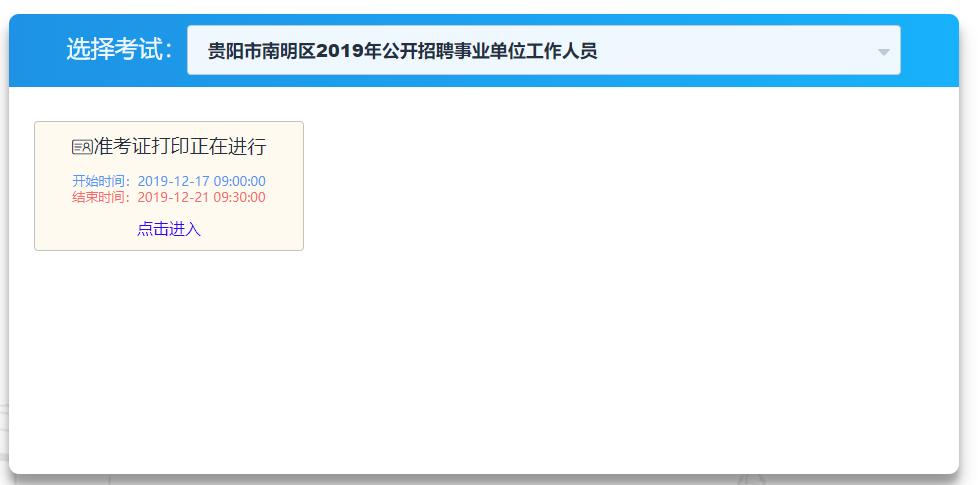 2019年貴陽南明區事業單位招考筆試準考證打印入口(打印時間12.17-12.21)