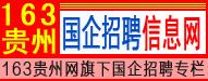 163贵州人事考试信息网